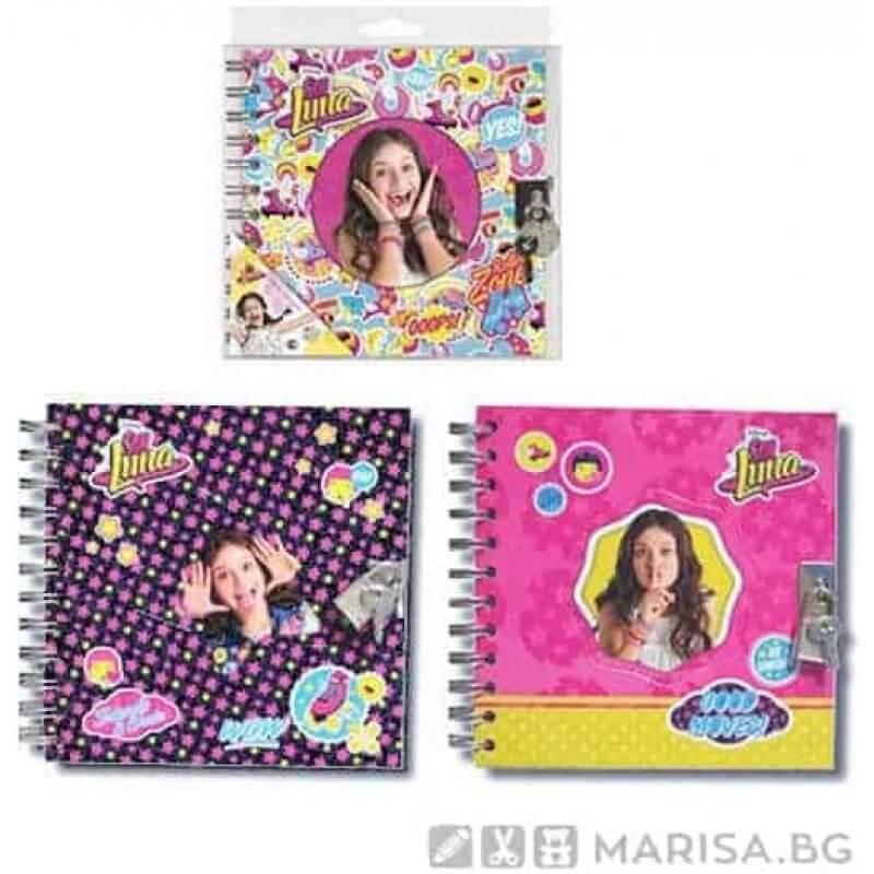 Таен дневник Soy Luna с катинарче, за момиче - Marisa.BG