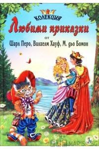 Колекция Любими приказки от Шарл Перо,Вилхелм Хауф,М. дьо Бомон
