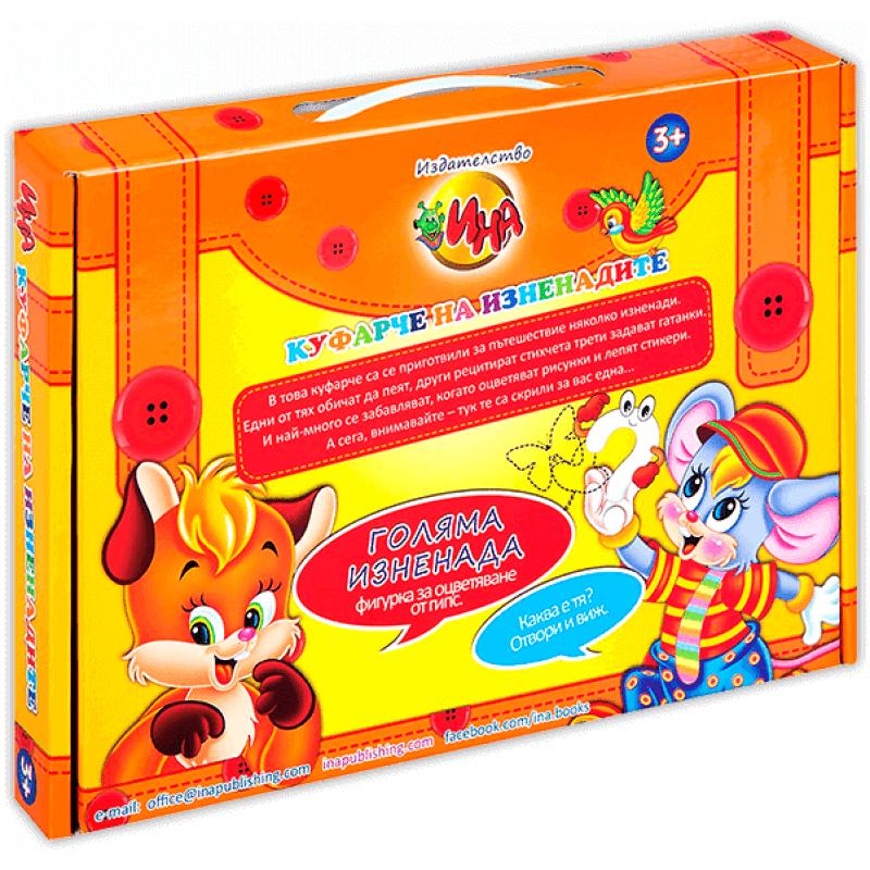 Куфарче на изненадите – книжки за деца