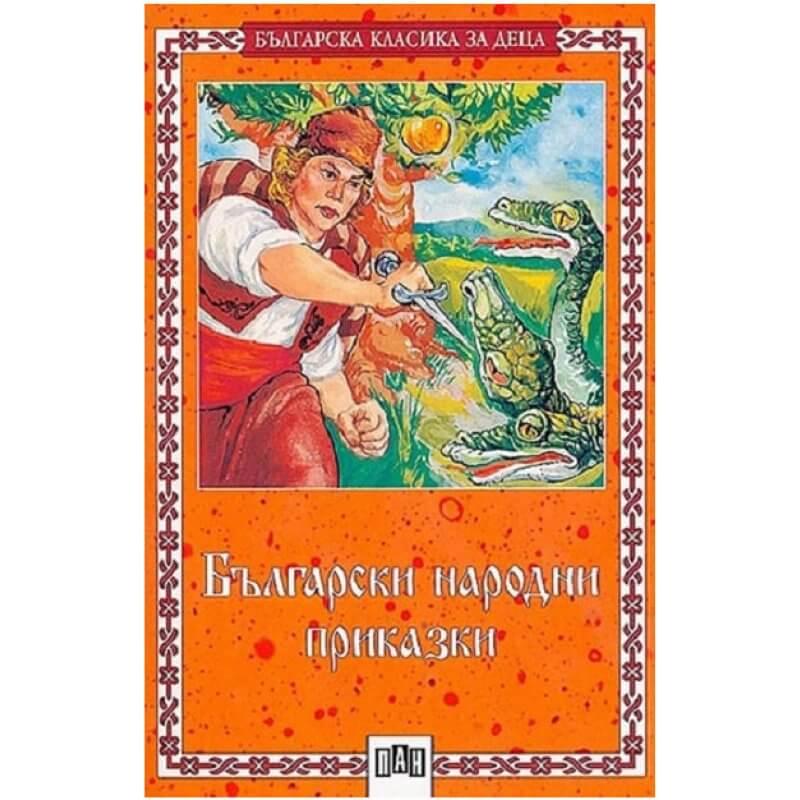 Български народни приказки, Пан