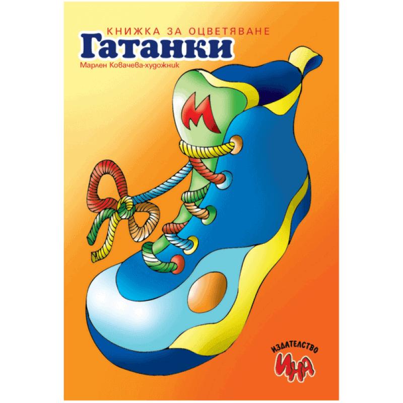 Гатанки Обувка – книжка за оцветяване