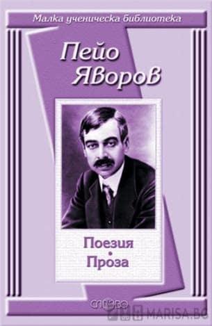 Пейо Яворов Поезия , Проза