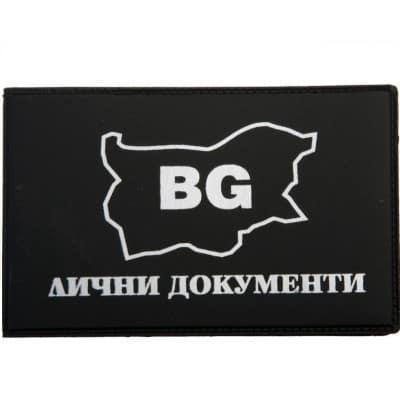 Калъф за лични документ BG 6 листа