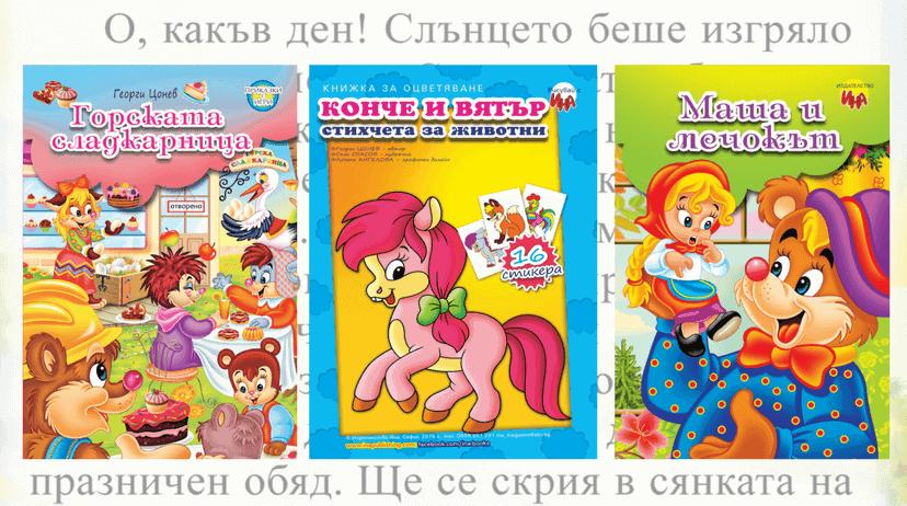 ползи от четенето на книжки на малките деца