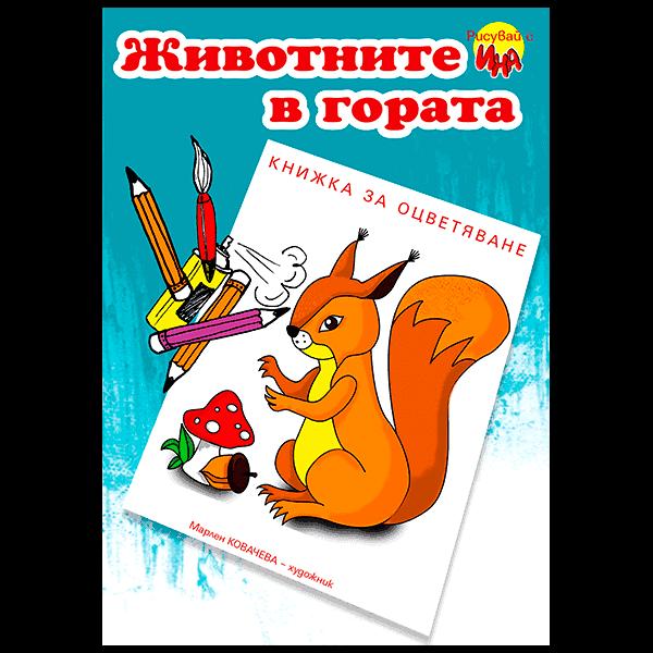 Животните в гората – книжка за оцветяване