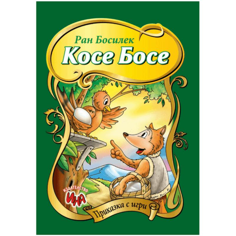 Косе Босе – приказка с игри