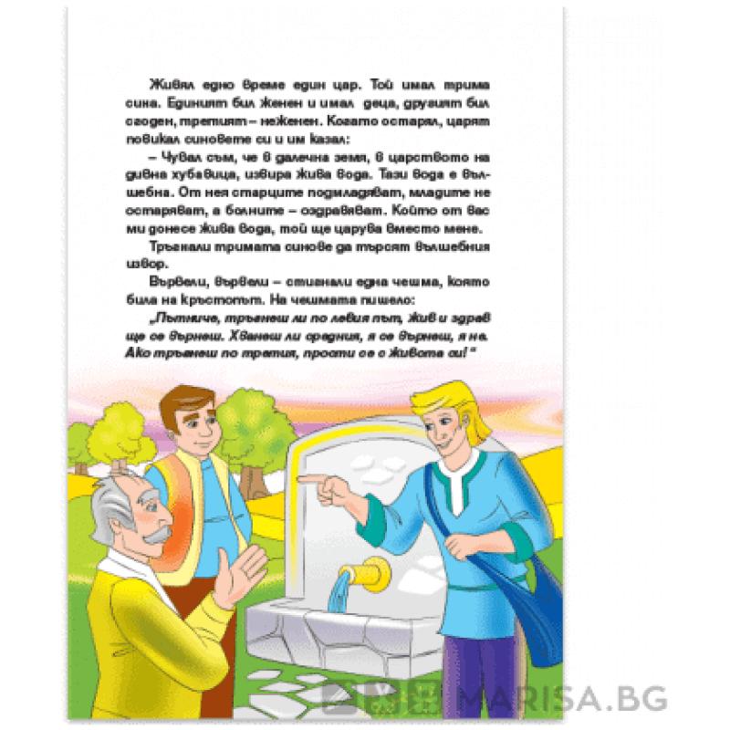 Жива вода – приказка с игри