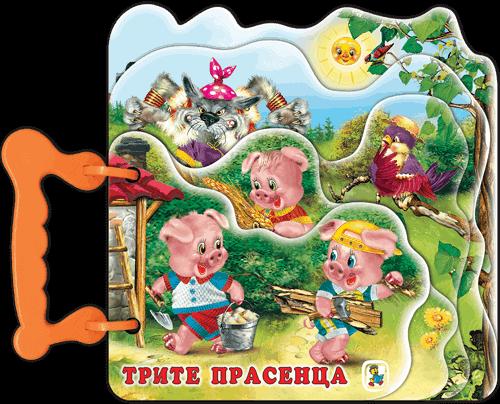 Трите прасенца (книжка с дръжка)