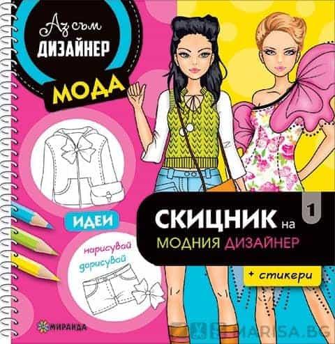 СКИЦНИК на модния дизайнер №1