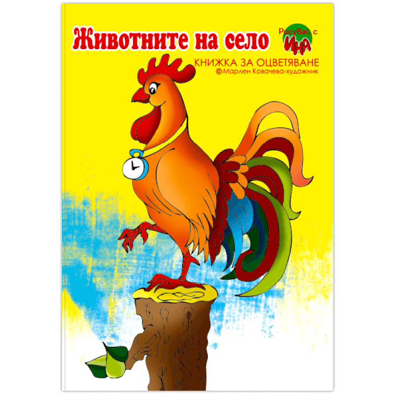 Животните на село - Оцветявка