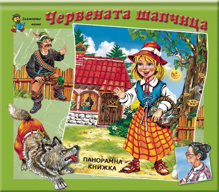 Червената шапчица - панорамна книжка
