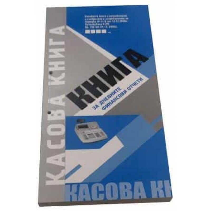 Касова книга за касов апарат 2/3 А4, дълга - Marisa.BG