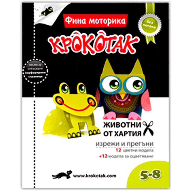 Крокотак: Животни от хартия 5-8 години