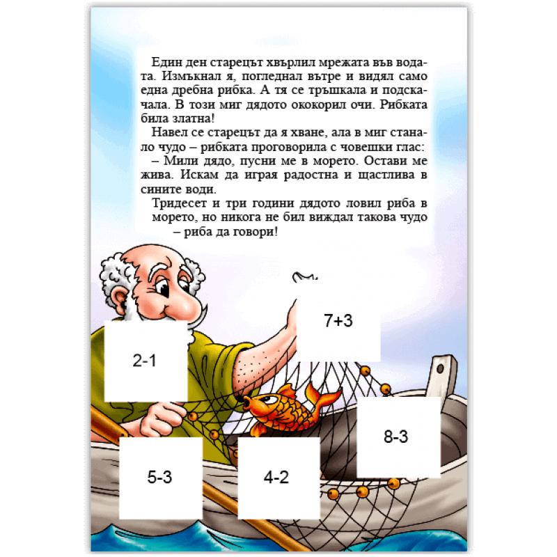 Рибарят и златната рибка - Marisa.BG